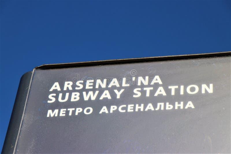 Kiev, de Oekraïne Weergeven van de Arsenalna-metro post, de diepste post in de wereld royalty-vrije stock afbeelding