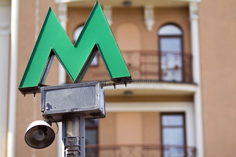 Kiev, Ucrânia - 20 de setembro de 2017: Sinal verde do metro imagem de stock royalty free