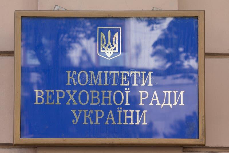 Kiev, Ucrania - 21 de junio de 2017: La tabla para el edificio con los comités Verkhovona del ` de la inscripción es ` de Glad Uk imágenes de archivo libres de regalías