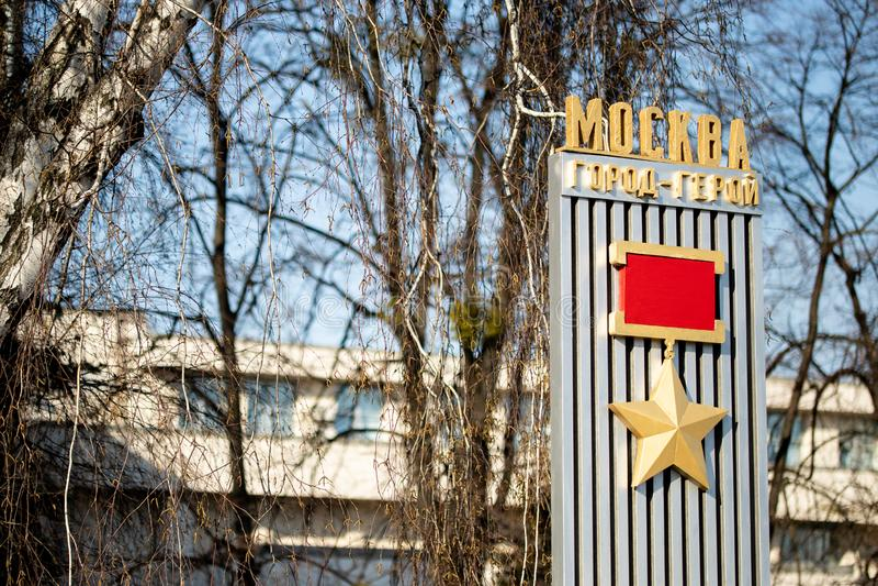 Kiev Ukraina - April 3rd, 2019: Minnes- gr?nd med monumentet med sovjetiska hj?ltestj?rnamedaljer till hj?lte-st?der av det stora arkivfoton