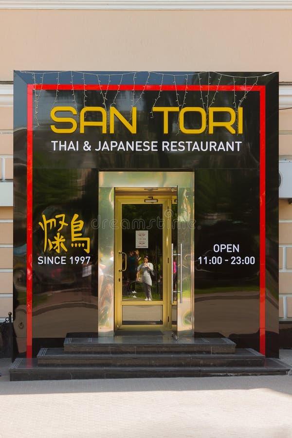 KIEV UKRAINA - Maj, 18: San Tori Thai och japansk restaurang i Touristic omr?de i den gamla staden av Kyiv, Ukraina arkivfoto