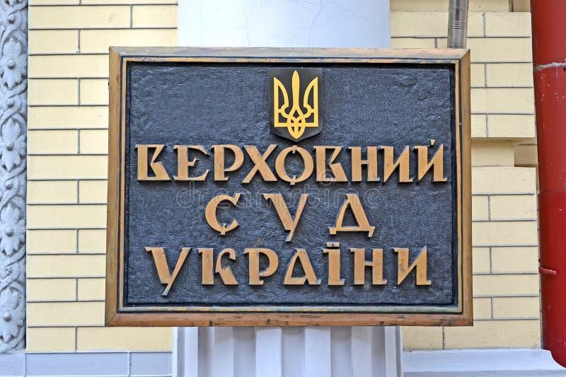 Supreme Court of Ukraine, signboard on Ukrainian language on the wall, Kiev, Ukraine,. KIEV, UKRAINE - SEP 07: Supreme Court of Ukraine (signboard on stock photo