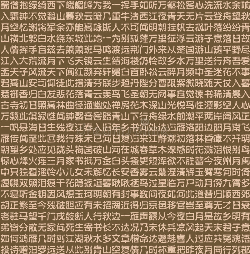 Kina calligraphy vektor illustrationer