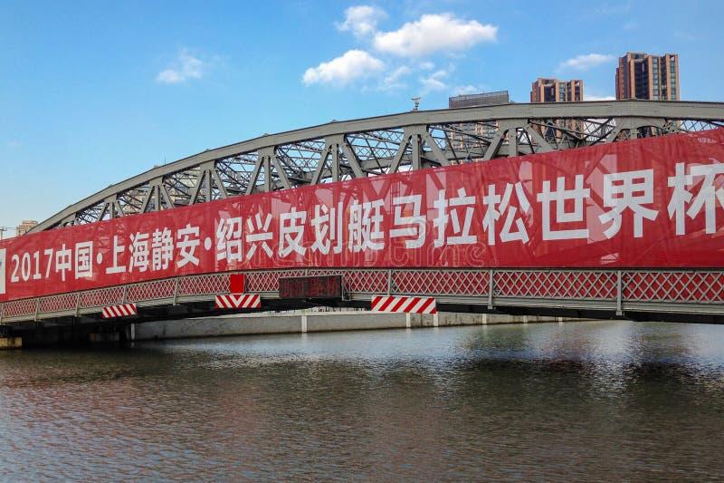 Kina Shanghai Jingan Shaoxing kanota maratonvärldscup 2017 royaltyfria foton