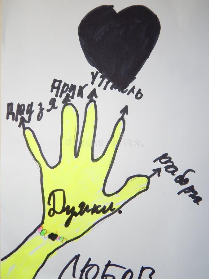 Kinderentekeningen voor vroege kindontwikkeling royalty-vrije illustratie