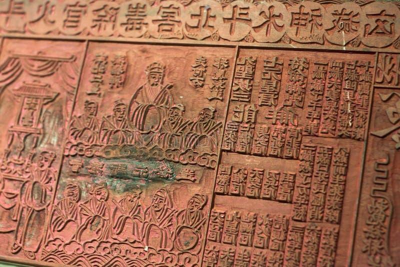 kinesen letters trägammal typescript royaltyfri fotografi