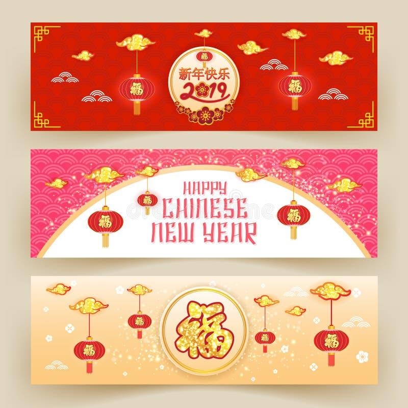 Kinesisk banerbakgrund för nytt år Det kinesiska teckenet Fu betyder välsignelsen, bra förmögenhet, bra lycka stock illustrationer