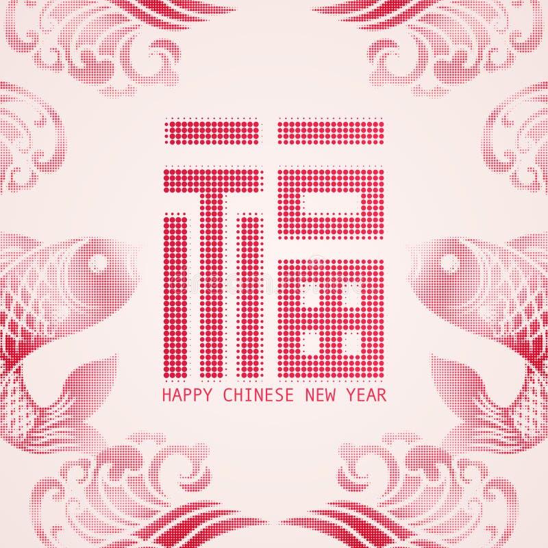 Kinesisk design för beståndsdel för retro tappning för nytt år asiatisk i för rastrerad våg för kurva stilfisk för prick spiral K royaltyfri illustrationer
