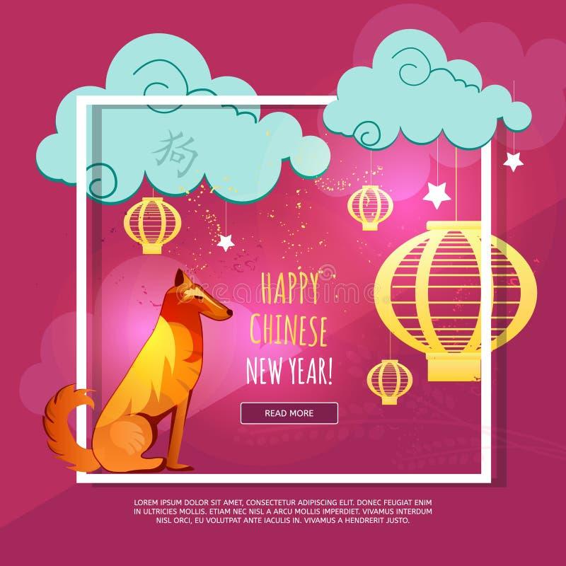 Kinesisk design för nytt år med hunden royaltyfri illustrationer