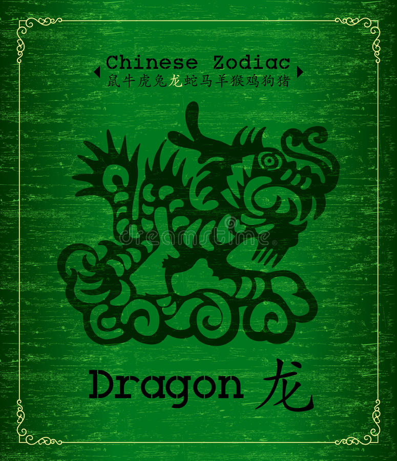 kinesisk drakezodiac royaltyfri illustrationer