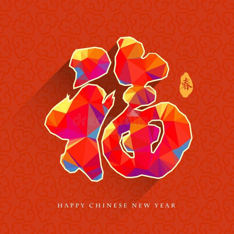 Kinesisk för hälsningkort för nytt år traditionell design med lågt poly