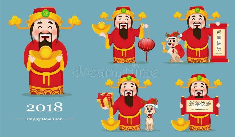 kinesisk gudrikedom Kinesiskt hälsningkort 2018 för nytt år Uppsättning stock illustrationer
