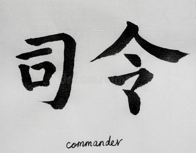 Kinesisk kalligrafi betyder `-befälhavare` för Tatoo arkivfoto
