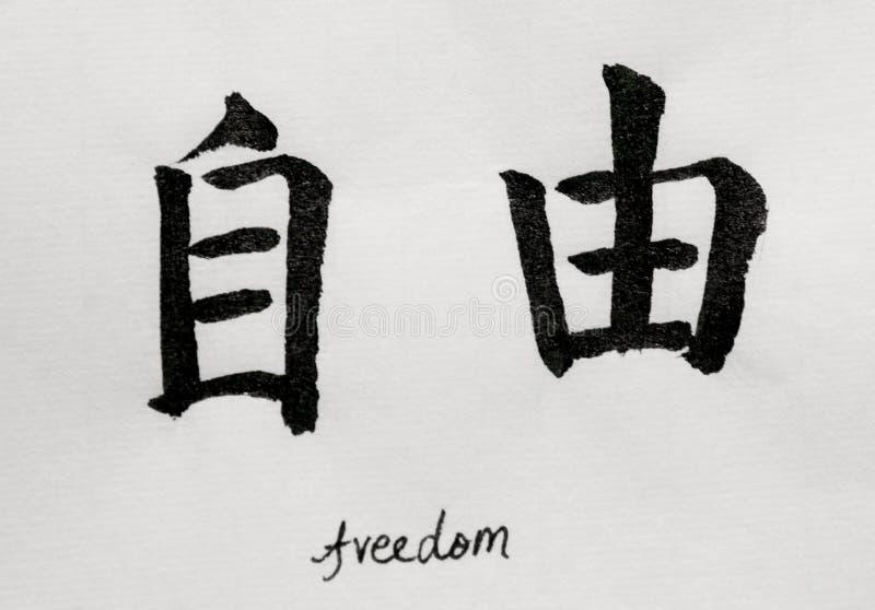Kinesisk kalligrafi betyder `-frihets` för Tatoo royaltyfria foton