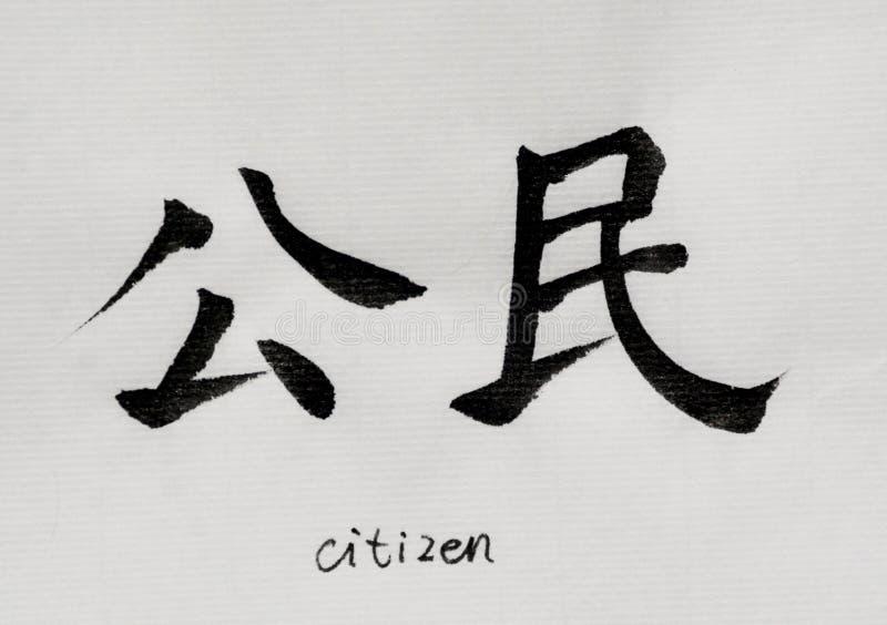 Kinesisk kalligrafi betyder `-medborgare` för Tatoo royaltyfria foton