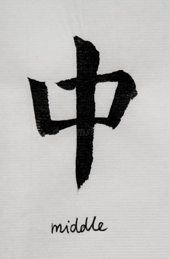Kinesisk kalligrafi betyder mellersta ` för ` för Tatoo royaltyfri bild