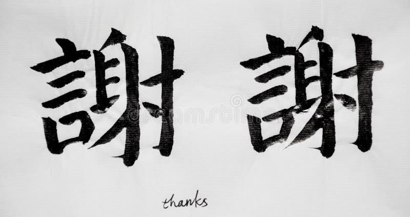 Kinesisk kalligrafi betyder `-tack` för Tatoo arkivfoton