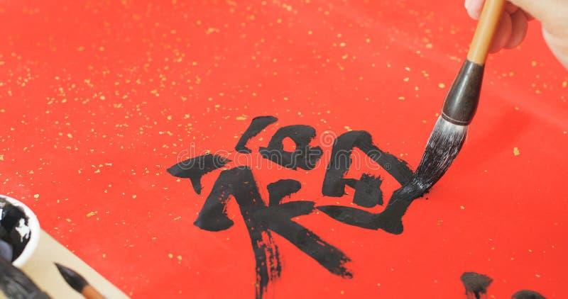 Kinesisk kalligrafi för handstil med ordbetydelselycka för mån- nytt royaltyfri foto