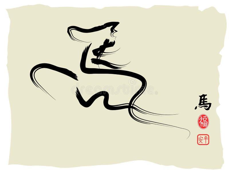 Kinesisk Kalligrafi-häst stock illustrationer