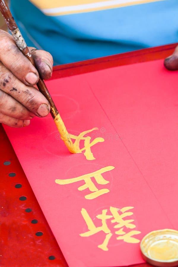 Download Kinesisk Kalligrafihandstil För Nytt år Arkivfoto - Bild av tecken, fira: 37348766