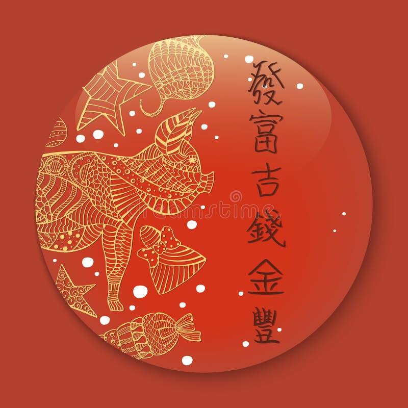 Kinesisk knapp för nytt år, klistermärke, kylmagnet stock illustrationer