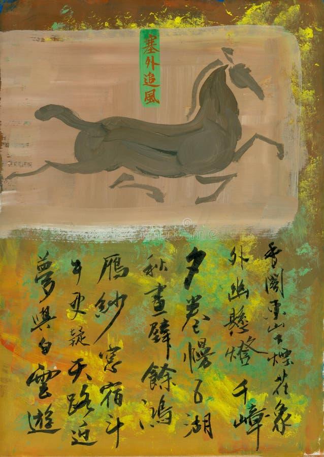 kinesisk målning för calligraphy stock illustrationer