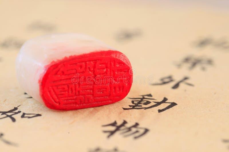 Kinesisk stenskyddsremsa fotografering för bildbyråer