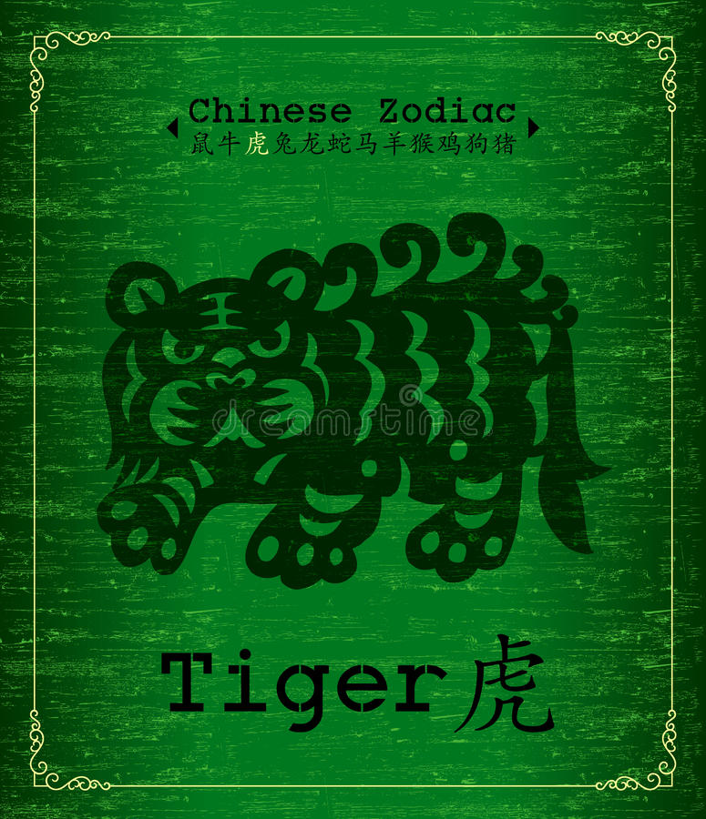 kinesisk tigerzodiac stock illustrationer