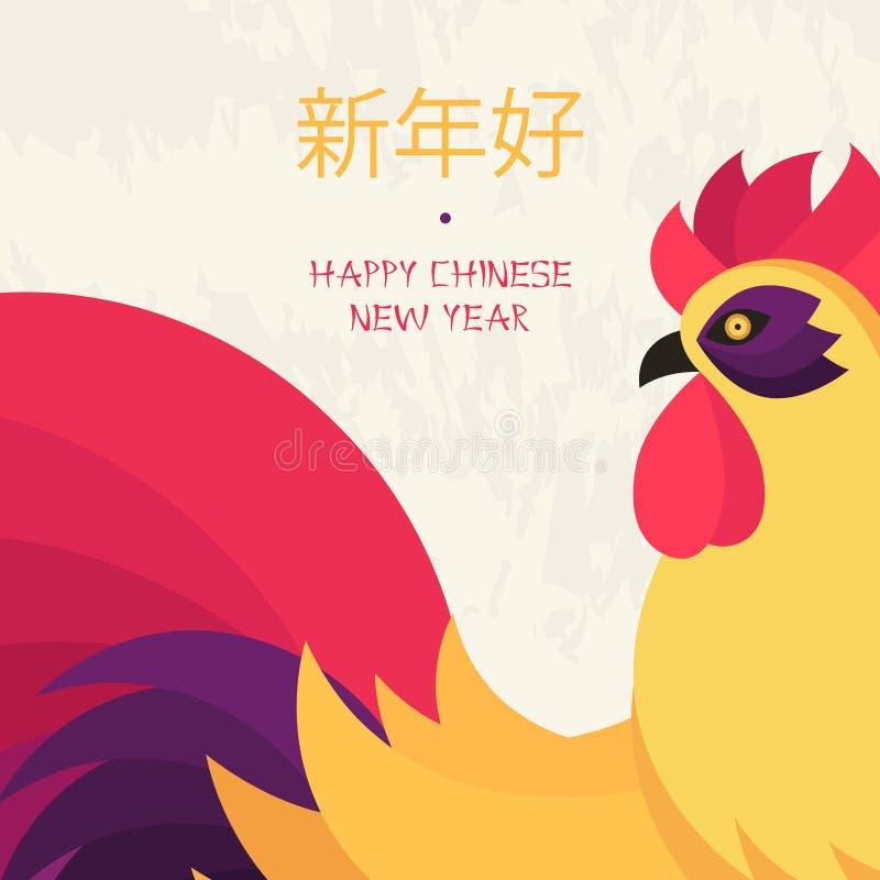 Kinesisk tuppdesign 2017 för nytt år Året av tuppen Affischdesign Hieroglyf på kines, hälsningkort stock illustrationer