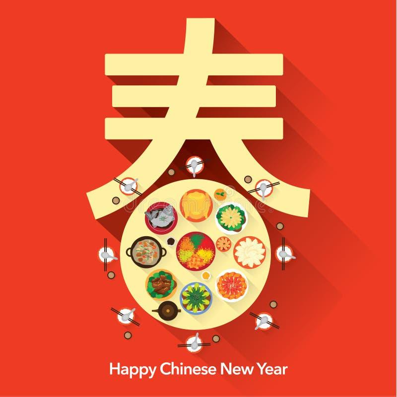 Kinesisk vektordesign för nytt år