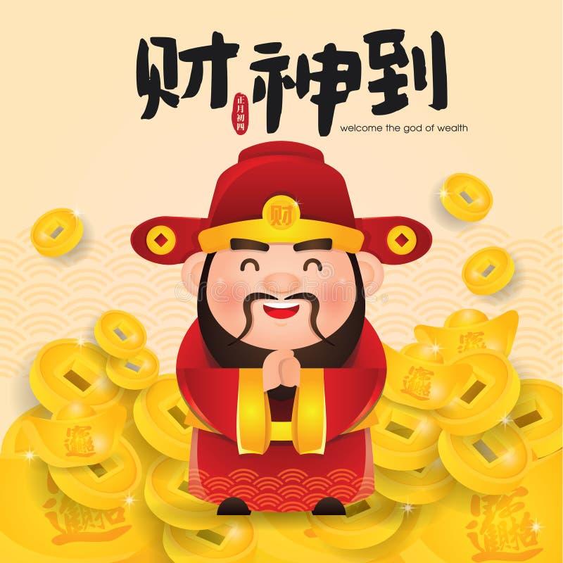 Kinesisk vektorillustration för nytt år med den kinesiska guden av rikedom Översättning: Välkomna guden av rikedom vektor illustrationer