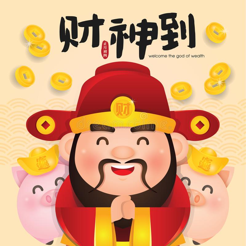 Kinesisk vektorillustration för nytt år med den kinesiska guden av rikedom Översättning: Välkomna guden av rikedom stock illustrationer