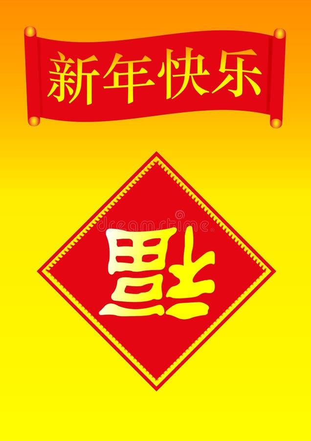Kinesisk vykort för vårfestival royaltyfri fotografi