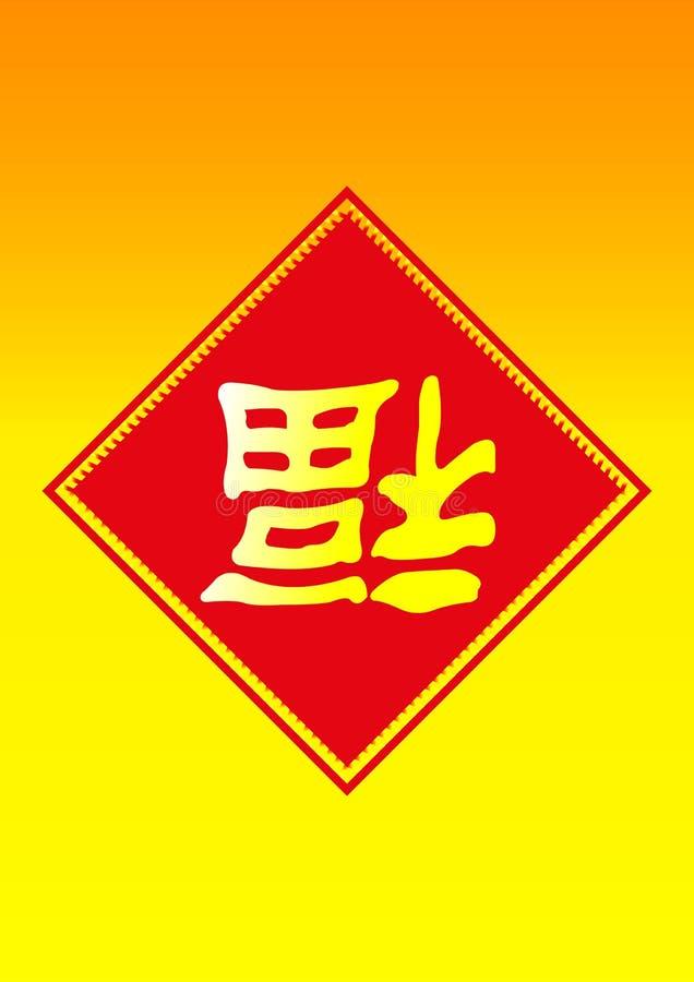 Kinesisk vykort för vårfestival arkivfoto