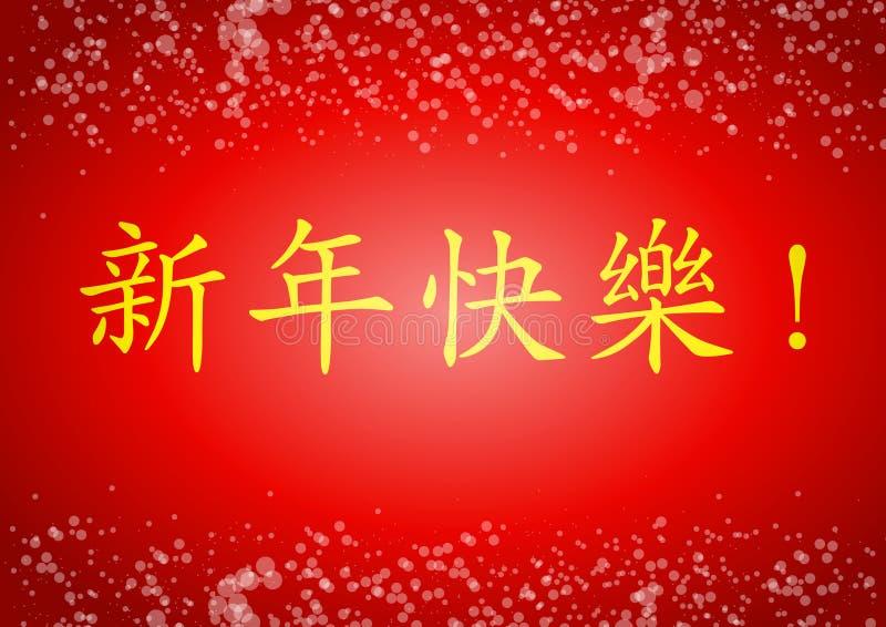 Kinesisk vykort för vårfestival arkivbilder