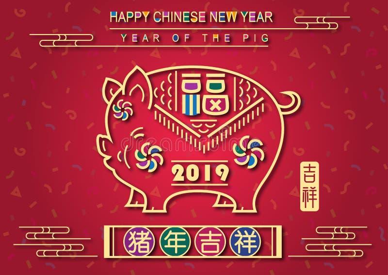 2019 kinesiska år för nytt år av svinvälsignelsen royaltyfri illustrationer