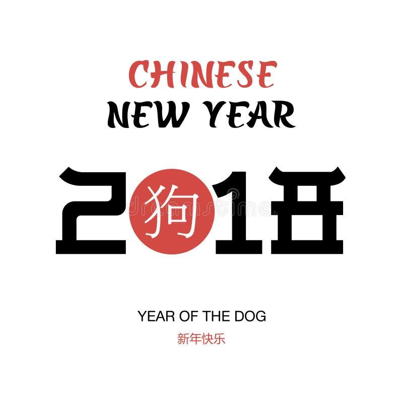 2018 kinesiska nya år stock illustrationer