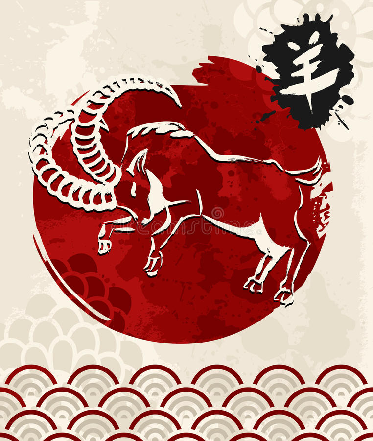 2015 kinesiska nya år av geten stock illustrationer