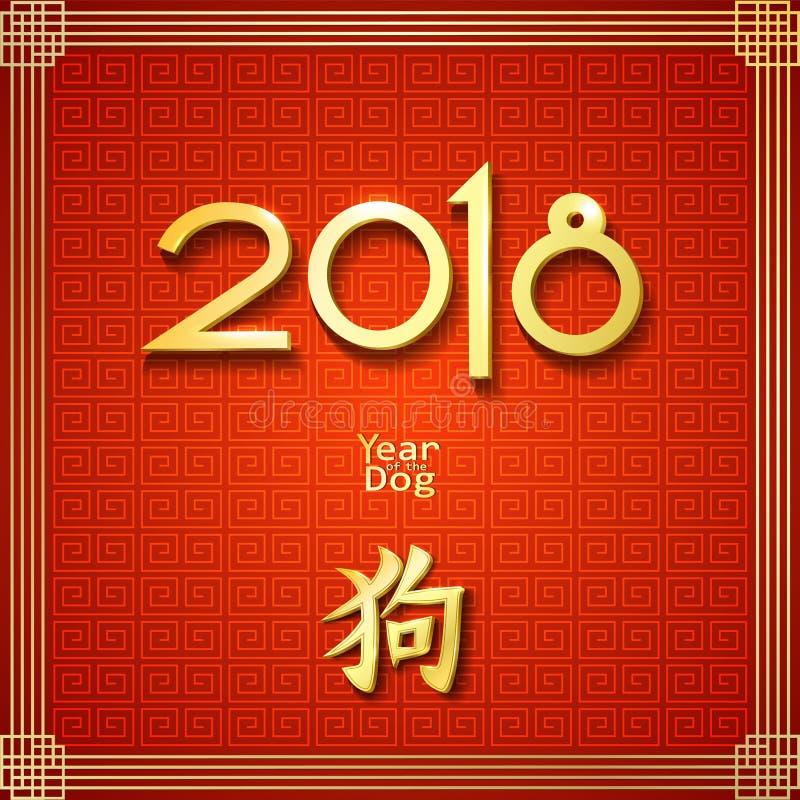 2018 kinesiska nya år av hunden Metallisk guld- stil royaltyfri illustrationer