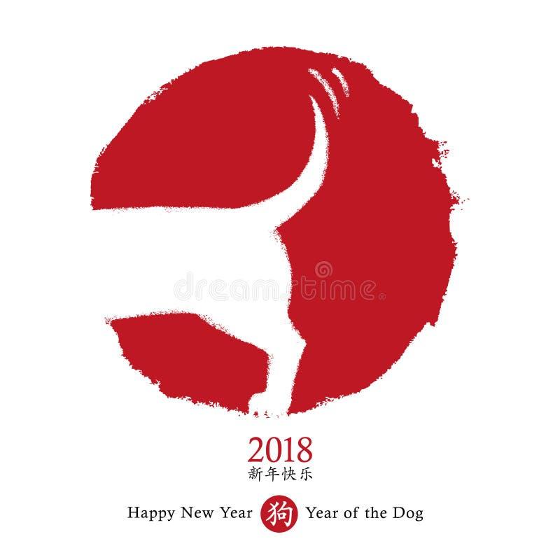 2018 kinesiska nya år av hunden, vektorkortdesign Hand dragen vifta med svansen önska för hundsymbol av ett lyckligt nytt år vektor illustrationer