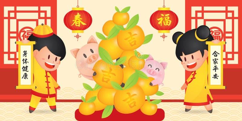 2019 kinesiska nya år år av svinvektorn med den gulliga pojke- och flickainnehavsnirkeln och piggy med tangerin, blomningträd i t stock illustrationer