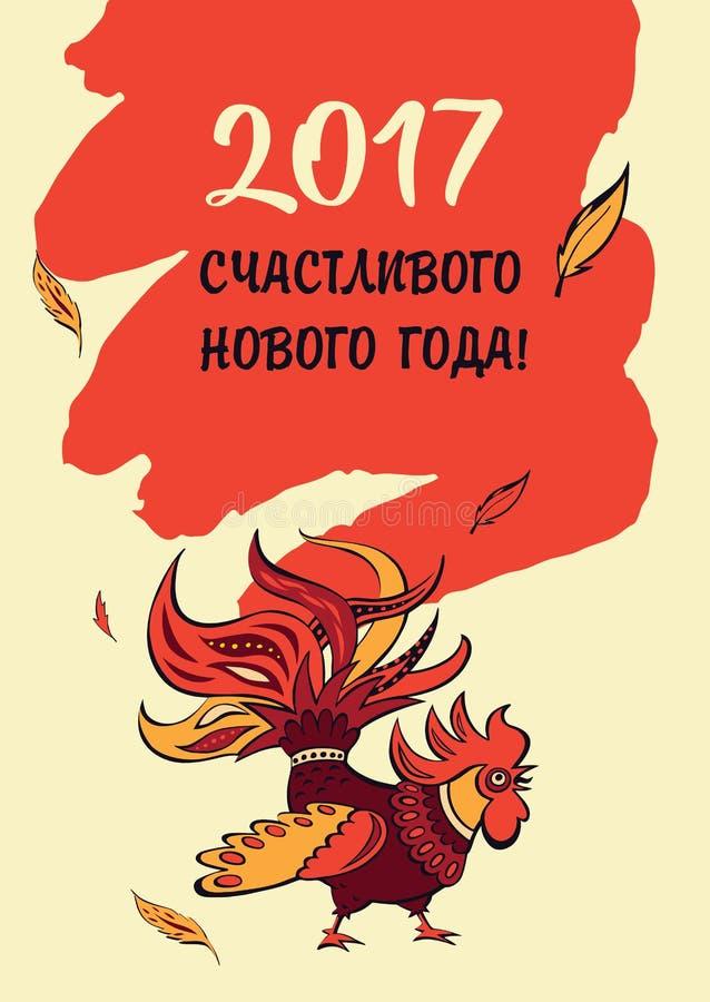 2017 kinesiska nya år av tuppen Vektorillustration med x vektor illustrationer