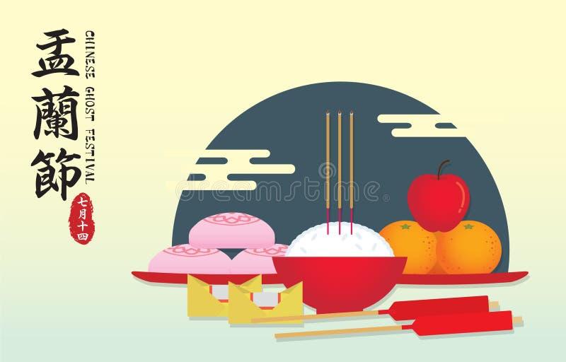 Kinesiska offerings för mat för spökefestival royaltyfri illustrationer