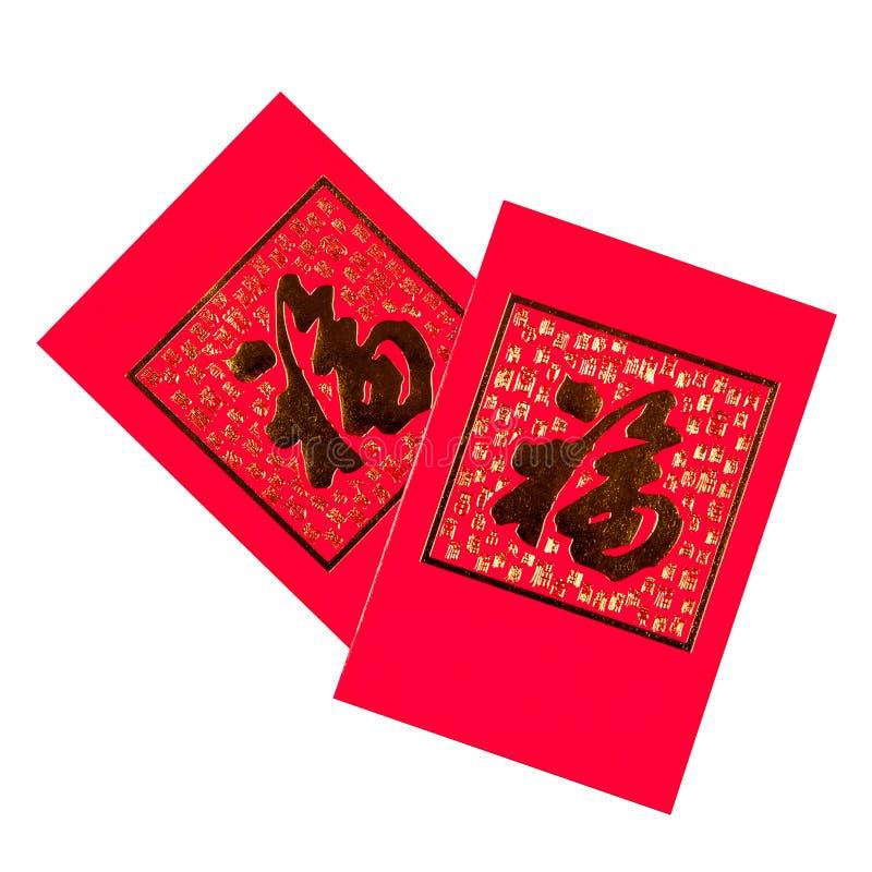 Kinesiska röda paket för nytt år royaltyfri bild