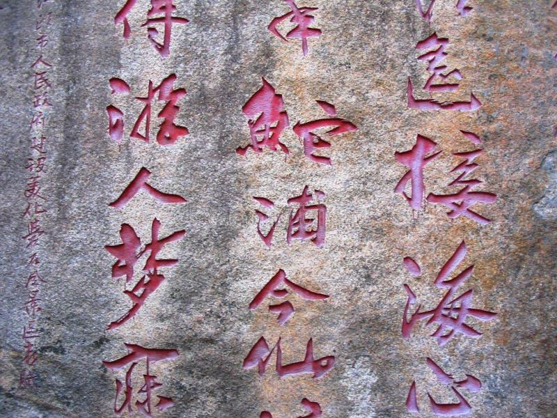 Kinesiska Tecken Arkivfoto