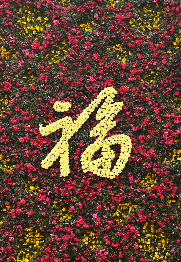 Kinesiska tecken för blommasammansättning royaltyfria bilder