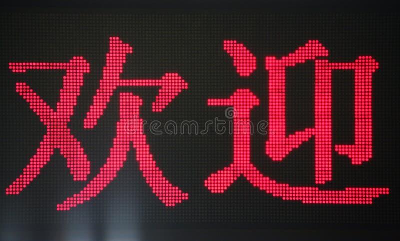 kinesiskt digitalt fört välkommet ord royaltyfri fotografi