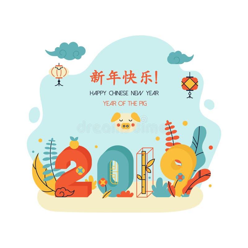 Kinesiskt för lägenhetdesign för nytt år begrepp för hälsningkort och baner arkivbild