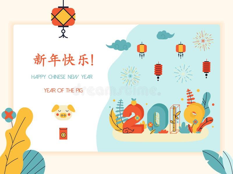 Kinesiskt för lägenhetdesign för nytt år begrepp för hälsningkort och baner arkivfoto