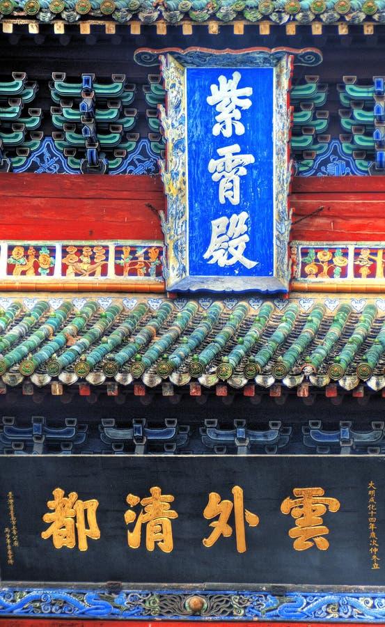 kinesiskt facadetempel arkivbild